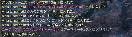 新生14 176日目 箱結果03