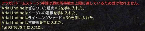 新生14 177日目 箱結果03