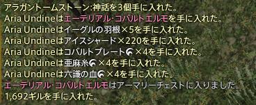 新生14 178日目 箱結果03