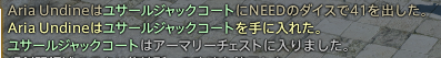 新生14 240日目 ついにゲットしたにゃ!!!!