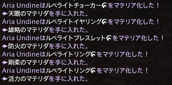 新生14 270日目 マテリア化2回目