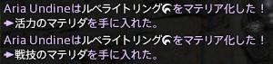 新生14 271日目 マテリア化3-1