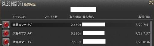 新生14 302日目 マテリア金策140729分