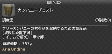 新生14 307日目 カンパニーチェスト