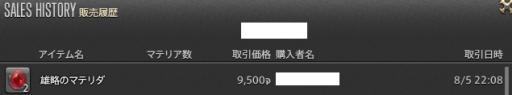 新生14 309日目 マテリア金策140805分