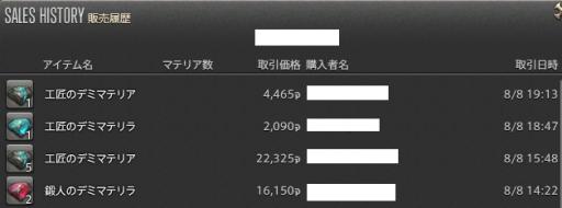 新生14 311日目 デミマテリア金策140808分