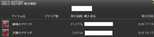 新生14 311日目 マテリア金策140808分