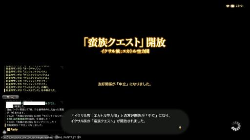 新生14 318日目 新蛮族クエストやってみた!01