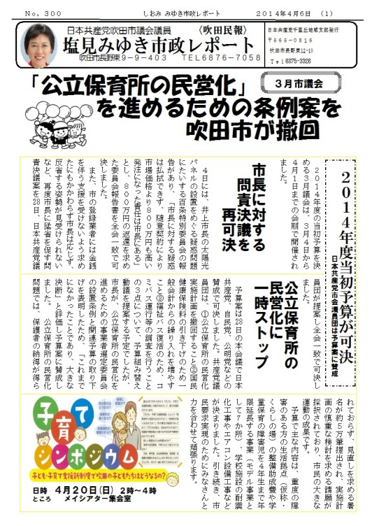 塩見レポート3月議会報告編
