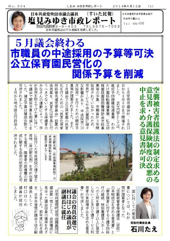 塩見レポート2014 5月議会編