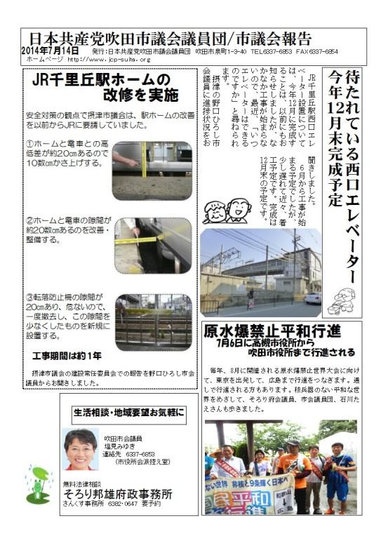 市議会報告JR千里丘編