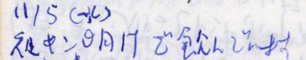 19971105(300)430.jpg