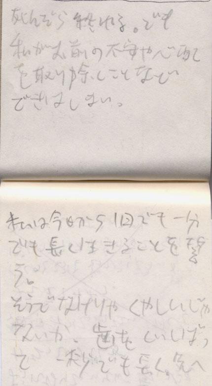 2012memo「誓う」430