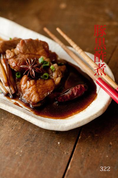 豚黒酢煮3