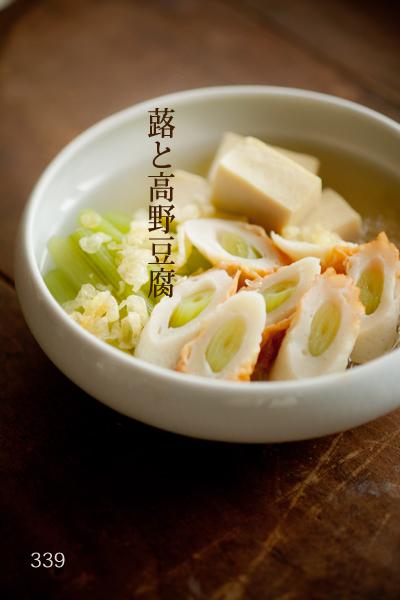 蕗と高野豆腐