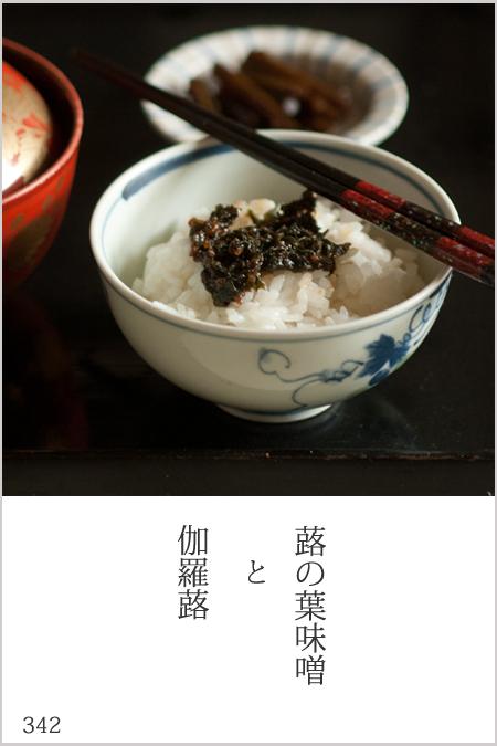 蕗の葉味噌と伽羅蕗5