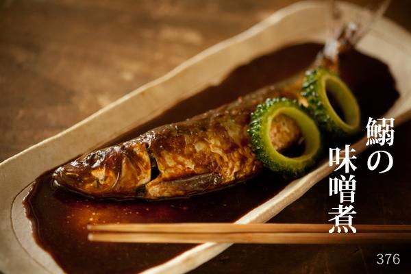 鰯の味噌煮2