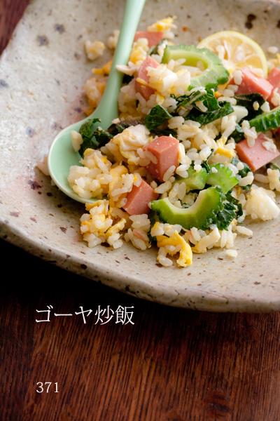 ゴーヤ炒飯2