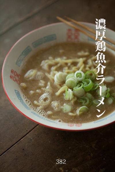 鶏魚介拉麺