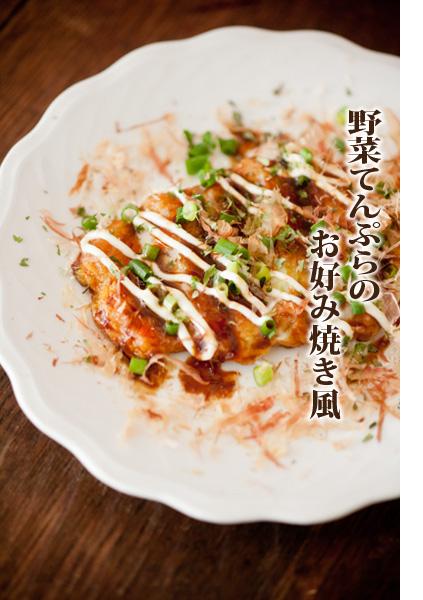 野菜てんぷらのお好み焼き風4