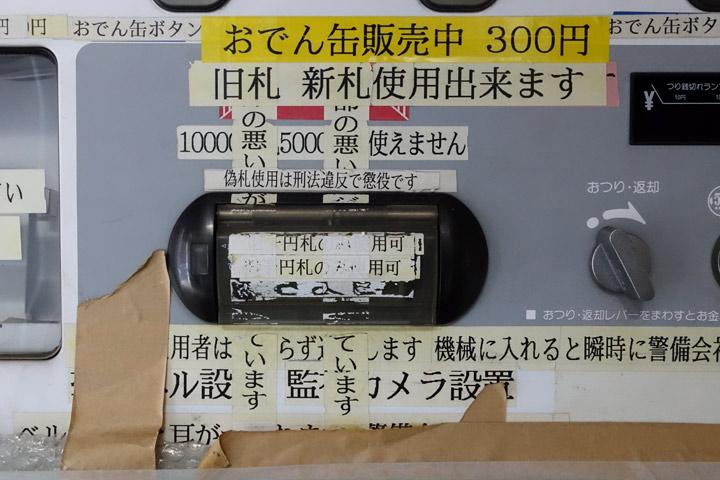 0614dempa-4.jpg