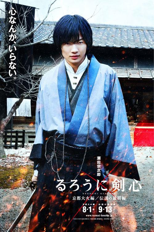 瀬田の映画告知ポスターのるろうに剣心の壁紙