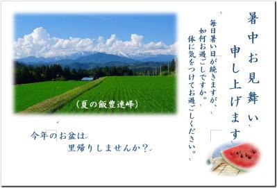 postcard_summer-2.jpg