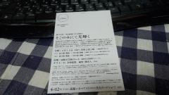2014031802.jpg