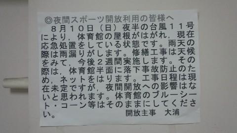 2014082803.jpg