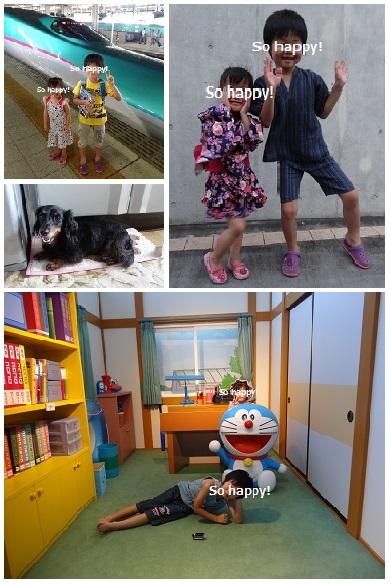 2014夏休み