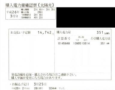 201402売電お知らせ