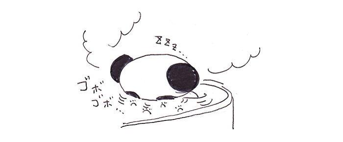 風呂でも寝て