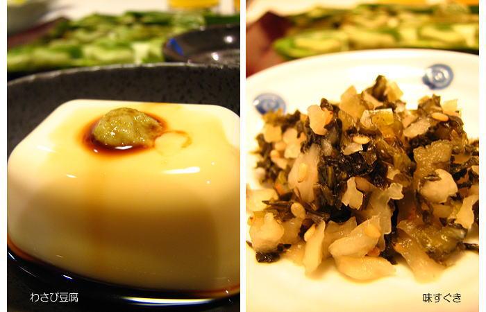 ワサビ豆腐と味すぐき