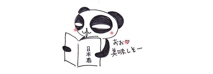 日本酒の本を読んで