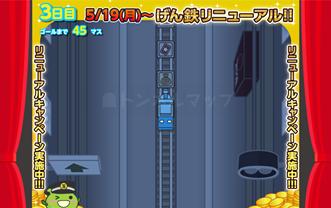 げん玉電鉄 トンネルマップ