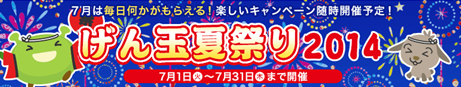 げん玉夏祭り 2014