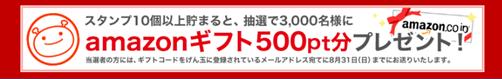 げん玉夏祭り スペシャルプレゼント