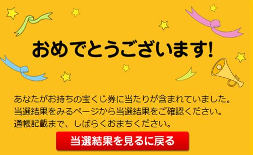 ハピタス宝くじ 当選結果画面2