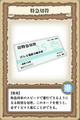 特急切符0902