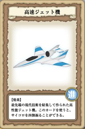 高速ジェット機 0902