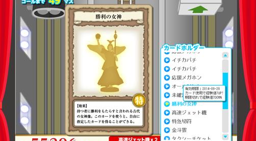 勝利の女神 0902