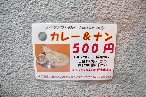 8814テイクアウト500円