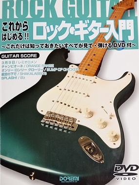 ロックギター入門