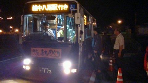 0830バス
