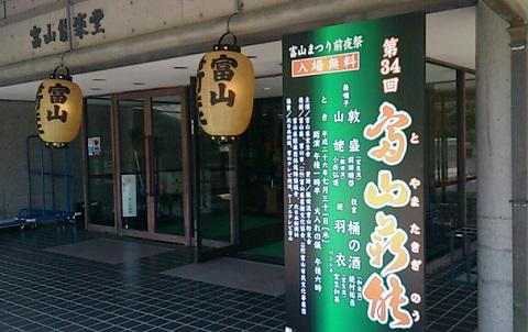 2014toyataki3.jpg