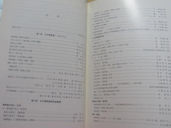 中医臨床・日中傷寒論シンポジウム記念論集 (2)