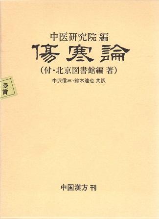 『傷寒論』中医研究院編 (1)