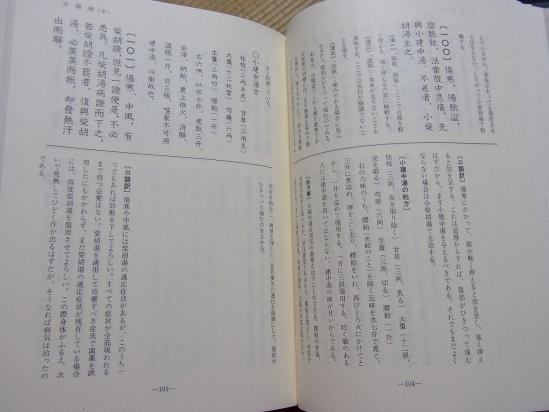 『傷寒論』中医研究院編 (2)