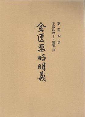金匱要略明義 (1)