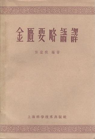 金匱要略語譯・任応秋